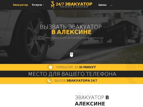 aleksin.glavtrak.ru
