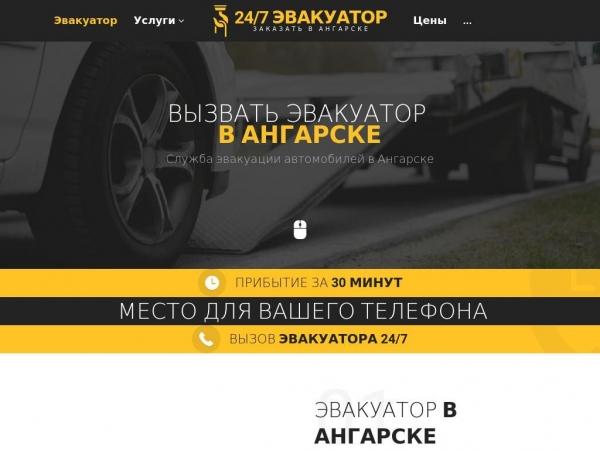 angarsk.glavtrak.ru
