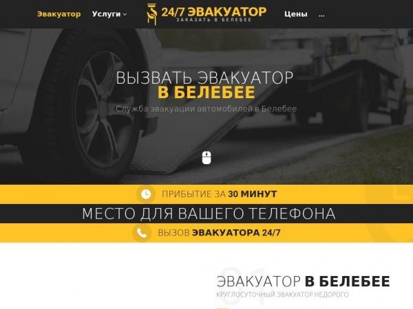belebei.glavtrak.ru