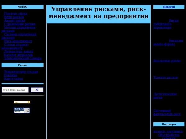 risk24.ru