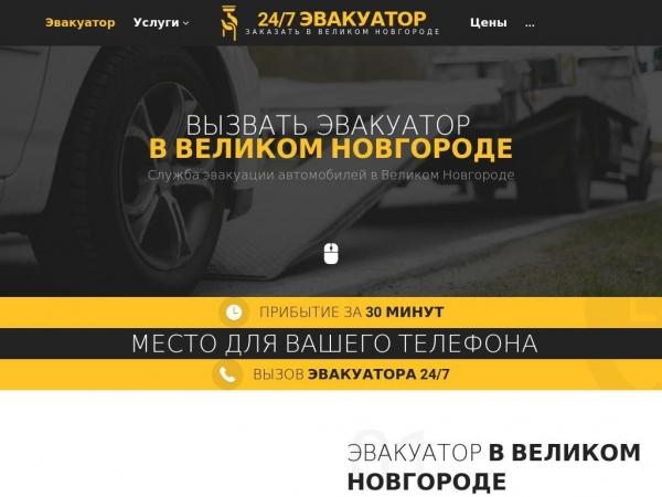 vnovgorod.glavtrak.ru
