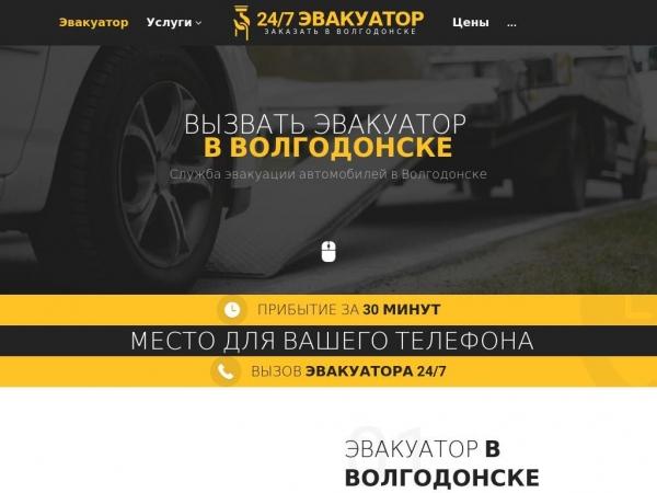 volgodonsk.glavtrak.ru
